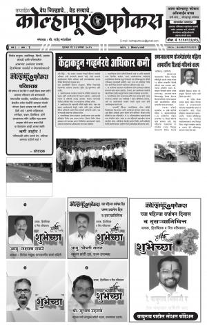 Kolhapur Focus - कोल्हापूर फोकस - Kolhapur Focus - 2015 October 22 - Read on ipad, iphone, smart phone and tablets.