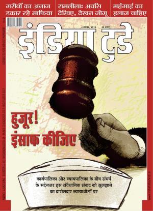 India Today Hindi-4th November 2015 - Read on ipad, iphone, smart phone and tablets.
