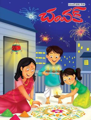 Champak Telugu - Read on ipad, iphone, smart phone and tablets.