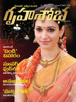 Grihshobha Telugu - Read on ipad, iphone, smart phone and tablets.