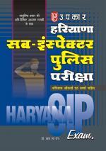 Haryana Sub-Inspector Police Pariksha (With Latest Facts & Data)