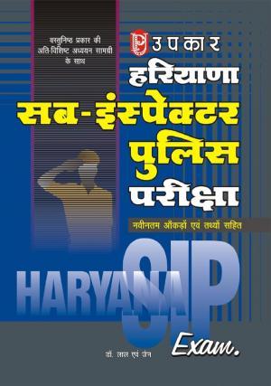 Haryana Sub-Inspector Police Pariksha (With Latest Facts & Data) - Read on ipad, iphone, smart phone and tablets