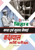 Bihar Kara and Sudhar Sewaiyen Kachpaal Bharti Pariksha