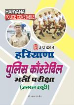 Hariyana Police Constable Bharti Pariksha (General Duty)