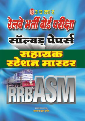 Railway Bharti Board Pariksha Solved Papers (Sahakyak Station Master)