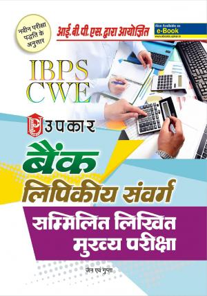 Bank Lipikiya Sanvarg Sammilit Likhit Pariksha - Read on ipad, iphone, smart phone and tablets