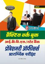 Practice Work Book IBPS/ State Bank PROBATIONARY OFFICERS Preliminary Exam.