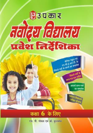 Navodaya Vidhyalaya Pravesh Nirdeshika