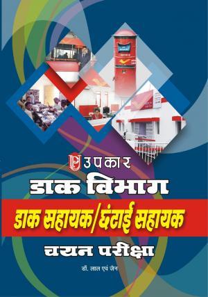 Daak Vibhag (Daak Sahayak / Chatai Sahayak) Chayan Pariksha