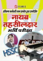 Haryana Nayab Tehsildaar Bharti Pariksha