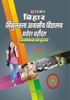 Bihar Simultala Avasiya Vidhyalaya Pravesh Pariksha (For Class VI) - Read on ipad, iphone, smart phone and tablets