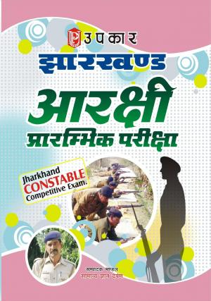 Jharkhand Aarakshi Prarambhik Pariksha