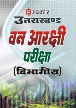 Uttarakhand Van Aarakshi Pariksha (Vibhagiya)