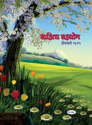 Navya Yugacha Nava Bharat (साप्ताहिक नव्या युगाचा नवा भारत) - संपादक: सुनील इनामदार  - Diwali Ank 2015