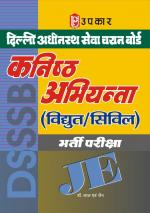 Delhi Adhinasth Sewa Chayan Board Kanisth Abhiyanta (Vidhut/Civil) Bharti Pariksha