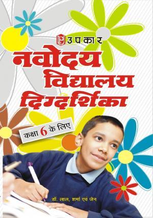 Navodaya Vidhyalaya Digdarshika (For Class 6)
