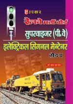 Railway Bharti Board Supervisor (P.Way) / Electrical Signal Maintainer Grade-II