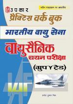 Practice Work Book Bhartiya Vayu Sena Vayu Sainik Chayan Pariksha (Group 'Y' Trade)