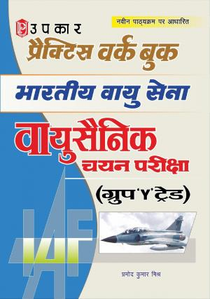 Practice Work Book Bhartiya Vayu Sena Vayu Sainik Chayan Pariksha (Group 'Y' Trade)