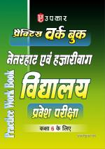 Practice Work Book Netarhaat Evam Hazaribagh Vidhyalaya Pravesh Pariksha (For Class VI)
