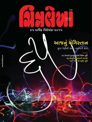 Chitralekha Gujarati 65 Anniversary - October-December, 2015