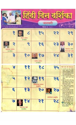 Unique Hindi Calendar (हिंदी दिनदर्शिका) संपादिका - डॉ. आशा मणियार