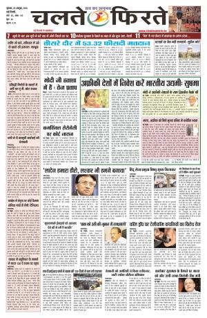 29 October 2015, chaltephirte Hindi News Paper