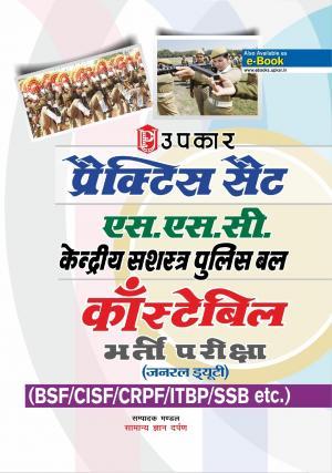 Practice Set SSC Kendriya Sashastra Police Bal Constable Bharti Pariksha - Read on ipad, iphone, smart phone and tablets