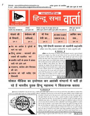 21-October-2015-to-27-October-2015-HinduSabhaVarta_Year39_Issue31 - Read on ipad, iphone, smart phone and tablets.