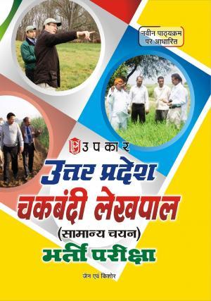 Uttar Pradesh Chakbandi Lekhpal (Samanya chayan) Bharti Pariksha - Read on ipad, iphone, smart phone and tablets