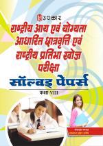 Rashtriya Aay aivn Yogyata Adharit Chatravati Aivn Rashtriya Pratibha Khoj Pariksha (For Class-VIII) Solved Papers