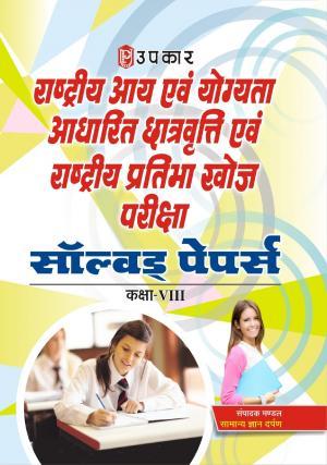Rashtriya Aay aivn Yogyata Adharit Chatravati Aivn Rashtriya Pratibha Khoj Pariksha (For Class-VIII) Solved Papers - Read on ipad, iphone, smart phone and tablets
