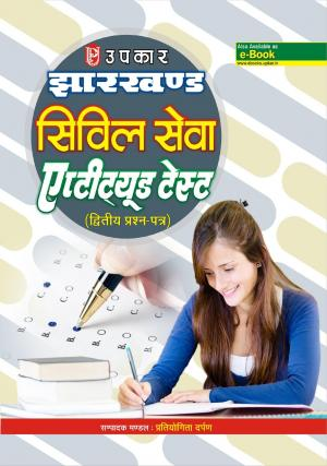 Jharkhand Civil Service Aptitude Test ( Second Paper) - Read on ipad, iphone, smart phone and tablets