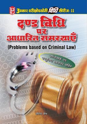 Vidhi Series-11 Dand Vidhi Par Aadharit Samasyaien - Read on ipad, iphone, smart phone and tablets