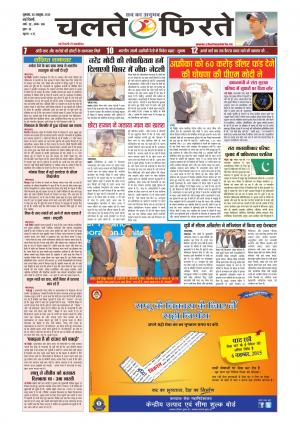 30 October 2015,Chaltephirte Daily News Paper
