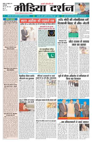 Media Darshan - Read on ipad, iphone, smart phone and tablets.