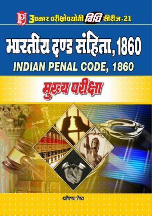 Vidhi Series-21 Bhartiya Dand Sanhita, 1860 (Mukhya Pariksha)