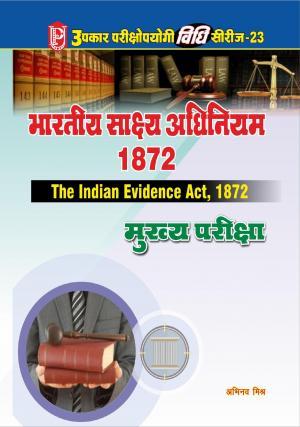 Vidhi Series-23 Bhartiya Shakshya Adhiniyam 1872 (Mukhya Pariksha)