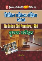 Vidhi Series-26 Civil Prakriya Sanhita 1908 (Mukhya Pariksha)