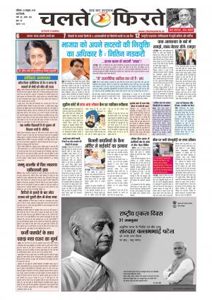 31 October 2015,Chalte Phirte Daily News Paper