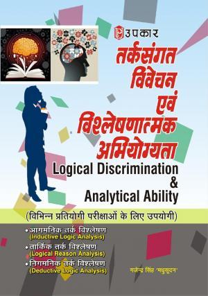 Tarksangat Vivechan & Vishleshanatmak Abhiyogyata