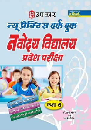 New Practice Work Book Navodaya Vidhyalaya Pravesh Pariksha - Read on ipad, iphone, smart phone and tablets