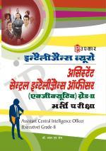 Intelligence Bureau Assistant Central Intelligence Officer ( Executive ) Grade-II Bharti Pariksha