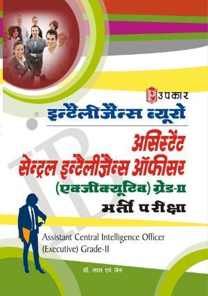 Intelligence Bureau Assistant Central Intelligence Officer ( Executive ) Grade-II Bharti Pariksha - Read on ipad, iphone, smart phone and tablets