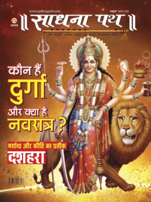 Goddess Durga & Navaratra Special - Read on ipad, iphone, smart phone and tablets.