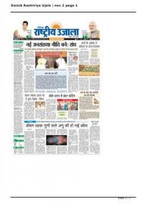 Rashtriya Ujala Edition - Read on ipad, iphone, smart phone and tablets.