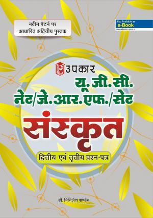 UGC NET/J.R.F/SET Sanskrit  - Read on ipad, iphone, smart phone and tablets.