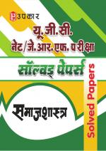 U.G.C. NET/J.R.F. Pariksha Solved Papers Samajshashtra