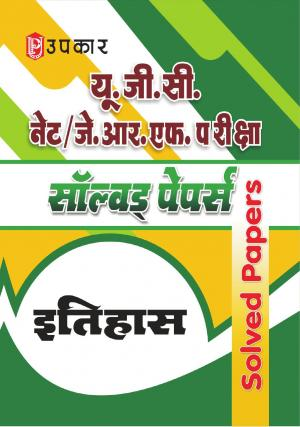 U.G.C. NET/J.R.F. Pariksha Solved Papers Itihaas - Read on ipad, iphone, smart phone and tablets