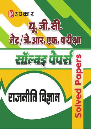 U.G.C. NET/J.R.F. Pariksha Solved Papers Raajniti Vigyan